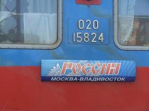 Unterwegs: 9.296 km mit der Eisenbahn!